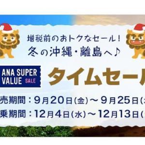 ANAで東京(羽田)-沖縄(那覇)が8,000円〜など複数路線でセール開催