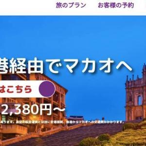 香港エクスプレスで石垣ー香港間が2,480円〜のセール開催