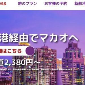 香港エクスプレスで沖縄ー香港間が2,380円〜のセール開催