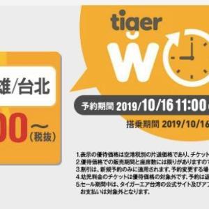 タイガーエア台湾で沖縄ー台北・高雄間が4,300円〜のセール開催