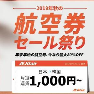 チェジュ航空で沖縄(那覇)ーソウル間が1,000円〜のセール開催