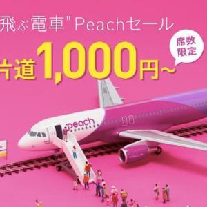 ピーチで東京(成田)-沖縄(那覇)が1,000円〜など複数路線でセール開催