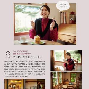 新垣結衣が軽井沢を堪能! 【無料】電子雑誌「旅色」2019年11月号公開中