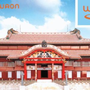 首里城復興支援はご当地WAON「首里城WAON」を使うだけ