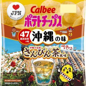 さんぴん茶風味のポテトチップスが誕生