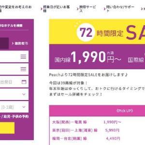ピーチで東京(成田)-沖縄(那覇)が3,290円〜など複数路線で72時間限定セール開催