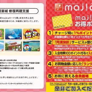 ドン・キホーテの電子マネー沖縄限定デザインの売上金が首里城再建支援へ