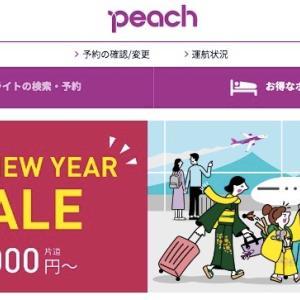 ピーチで東京(成田)-沖縄(那覇)が4,990円〜など複数路線で2020 NEW YEAR SALE開催