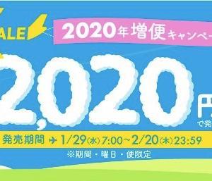 スカイマークで神戸ー那覇間が2,020円~の増便キャンペーン第1弾セール開催