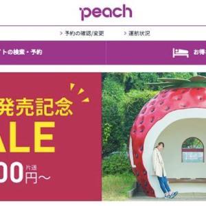 ピーチで東京(成田)-石垣が2,000円〜など複数路線で新路線発売記念セール開催
