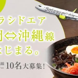 福岡 - 沖縄(那覇) 線の往復航空券プレゼントキャンペーン開催