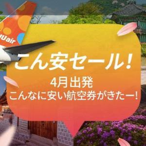 チェジュ航空で沖縄(那覇)ーソウル間が1,500円〜のセール開催