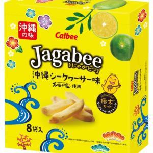 カルビーから 『Jagabee 沖縄シークヮーサー味』発売