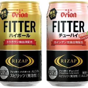 オリオンビールからライザップ監修による初のアルコール飲料「FITTER」が発売