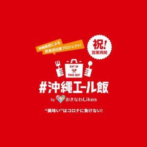 沖縄県民による飲食店応援プロジェクト「沖縄エール飯」