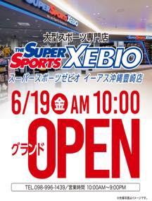 「スーパースポーツゼビオイーアス沖縄豊崎店」と「PGA TOUR SUPERSTOREイーアス沖縄豊崎店」 を2020年6月19日(金)同時グランドオープン