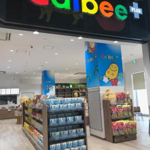 豊崎タウンに『カルビープラス イーアス沖縄豊崎店』オープン
