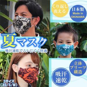 かりゆしウェア生地マスク「MAJUNオリジナル夏用布マスク」