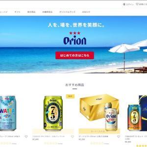 オリオンビール公式通販サイトがオープン