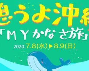 沖縄県の日常を発見する「憩うよ、沖縄。MY かなさ旅コンテスト」開催