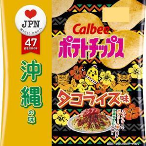 カルビー 沖縄の味『ポテトチップス タコライス味』発売