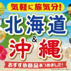 ファミマで「気軽に旅気分!北海道&沖縄」フェア開催