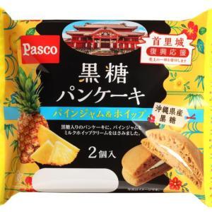 Pascoの沖縄県産黒糖を使ったパンケーキ「黒糖パンケーキ パインジャム&ホイップ2個入」