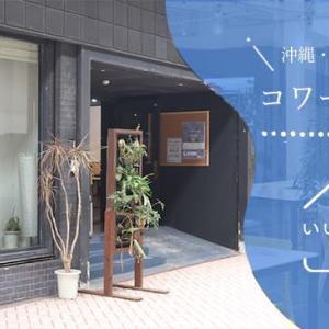 シェアキッチン、3Dプリンタのある多機能コワーキング「いいオフィス沖縄 by Startup Lab Lagoon KOZA」がオープン