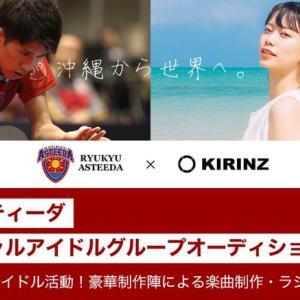 プロ卓球リーグ「琉球アスティーダ」オフィシャルアイドルグループメンバーオーディション開催