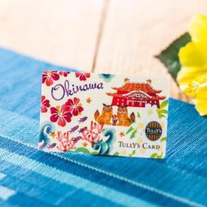 首里城復興支援「タリーズカード」全国拡大販売