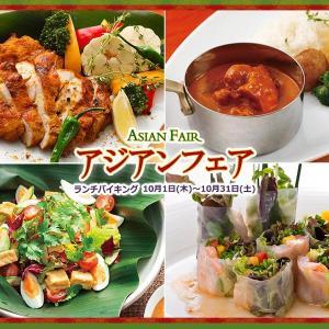アジア各国の料理が大集合!ランチバイキング「アジアンフェア」開催