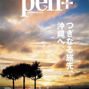 沖縄を再発見できるPen+(ペン・プラス)『つぎなる旅先、沖縄へ。』発売