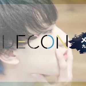日本最大級のモデルコンテスト『MODECON』が新コンテスト「MODECONメンズ九州・沖縄」を開催