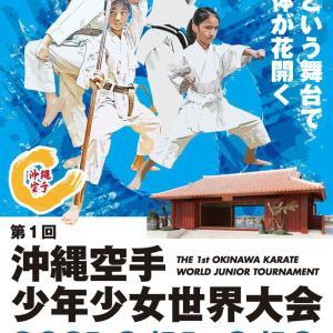 第1回沖縄空手少年少女世界大会が開催