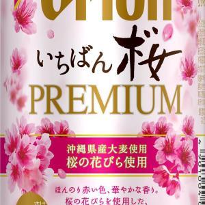 アサヒ オリオンいちばん桜プレミアム発売