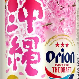 アサヒオリオン ザ・ドラフト<春限定桜デザイン>発売