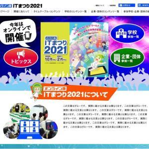 沖縄のIT展示会「オンライン版ITまつり2021」開催