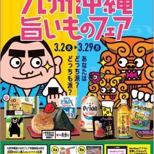 九州沖縄旨いものフェアがNewDays・NewDays KIOSKで開催!
