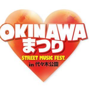 最大級の沖縄イベント「OKINAWAまつり」 5月15(土)・16(日)開催