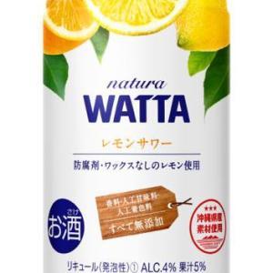 沖縄から安心素材のレモンサワーが登場