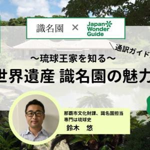 沖縄から生配信!世界遺産・識名園 をヴァーチャル散歩