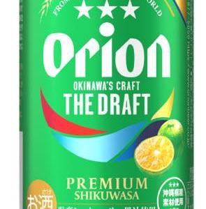 オリオン ザ・ドラフトから緑のプレミアムビールが限定登場
