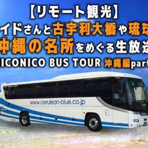 バスガイドさんと古宇利大橋や琉球村など沖縄の名所をめぐるオンラインバスツアーをニコニコで生配信(参加無料)