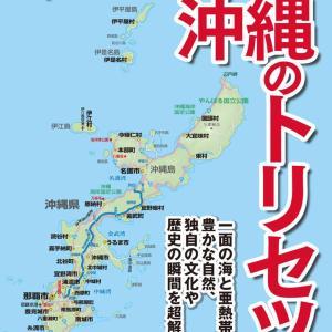 地図で探る沖縄のもう一面 『沖縄のトリセツ』
