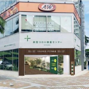 国際通り入口に「新型コロナ検査センター Check in Okinawa」オープン
