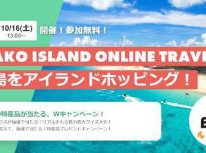 宮古圏域の魅力をオンラインで発信! 「MIYAKO ISLAND ONLINE TRAVEL 宮古島をアイランドホッピング!」 10月9日(土)、10月16日(土)開催