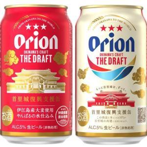 オリオンビール ザ・ドラフト「首里城復興支援デザイン第3弾」