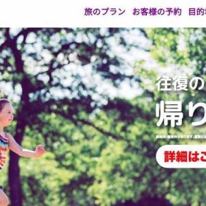 香港エクスプレスで石垣ー香港間の復路が10円〜になるセール開催