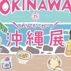 伊勢丹で沖縄の最新グルメや雑貨を満喫「第25回めんそ~れ~沖縄展」