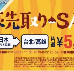 タイガーエア台湾で沖縄ー台北・高雄間が5,100円〜のセール開催